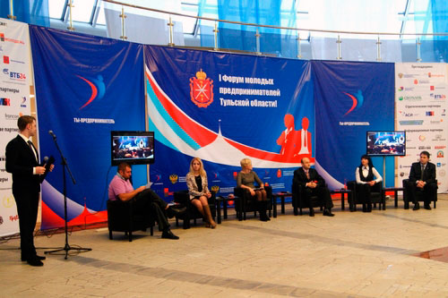 II Форум молодых предпринимателей Тульской области