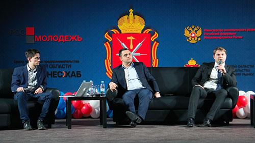 II Форум молодых предпринимателей