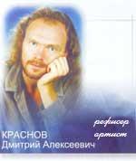 Краснов Дмитрий Алексеевич