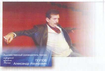 Александр Иосифович ПОПОВ